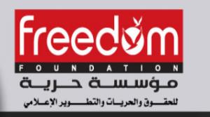 مؤسسة-حرية-للحقوق-و-الحريات-و-التطوير-الإعلامي